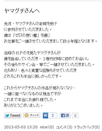 130411(1) – 永別了、抗癌小說家「山口昇」已在4日病逝,留下《零之使魔 20 – 古深淵的聖地》最終遺作。【5/19更新】