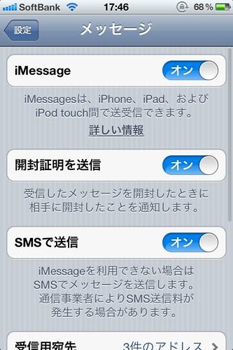 iMessage画面