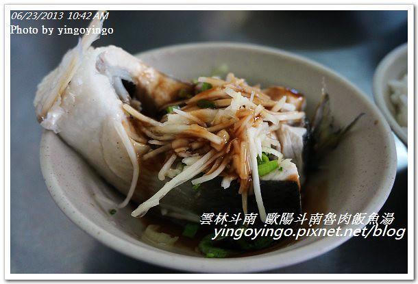 雲林斗南_歐陽斗南魯肉飯魚湯20130623_DSC04507