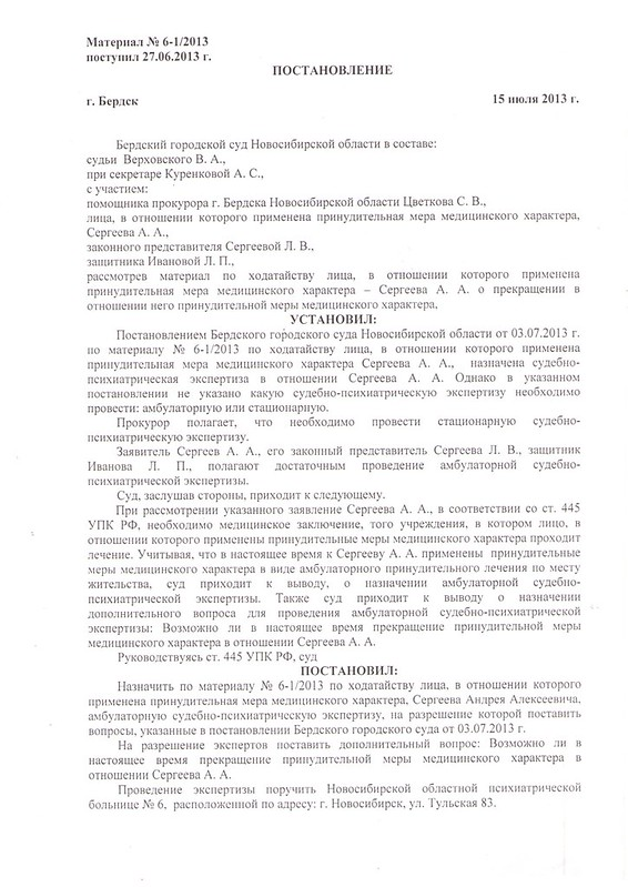 Постановление Верховского В. А. от 15.07.2013 г. о назначении экспертизы в ГБУЗ НСО НОПБ № 6 (1)