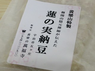 黄檗山萬福寺の蓮の実納豆