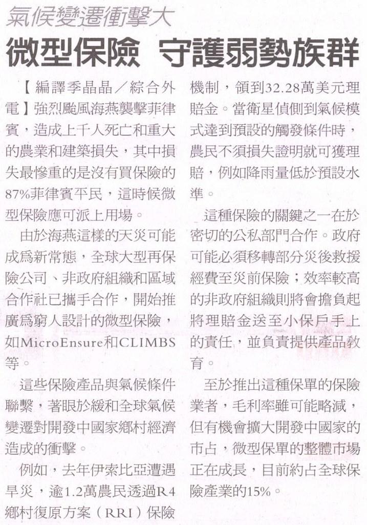 20131110[經濟日報]微型保險 守護弱勢族群--氣候變遷衝擊大