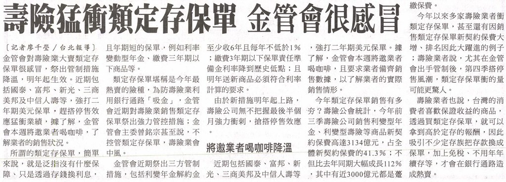 20131223[自由時報]壽險猛衝類定存保單 金管會很感冒