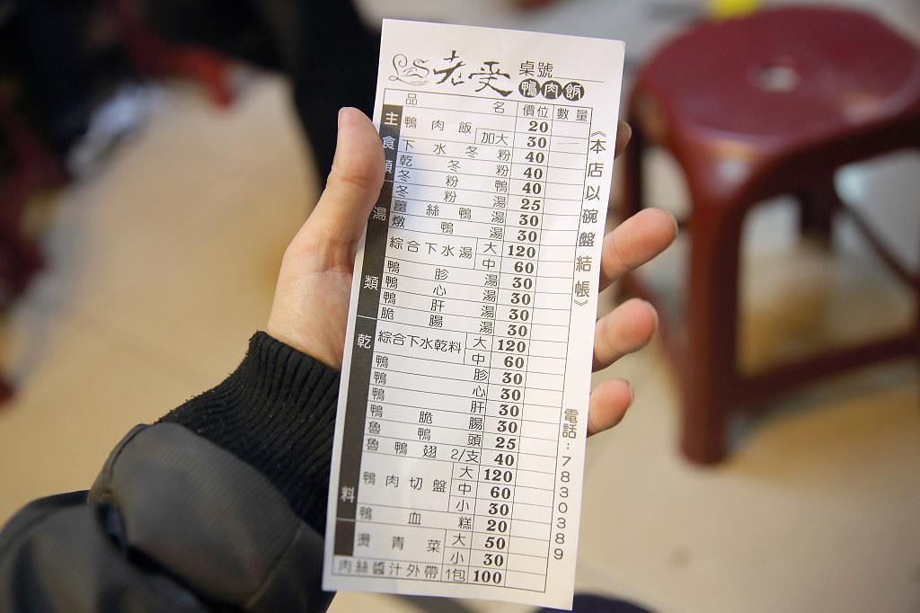 20140309雲林-老受鴨肉飯 (7)