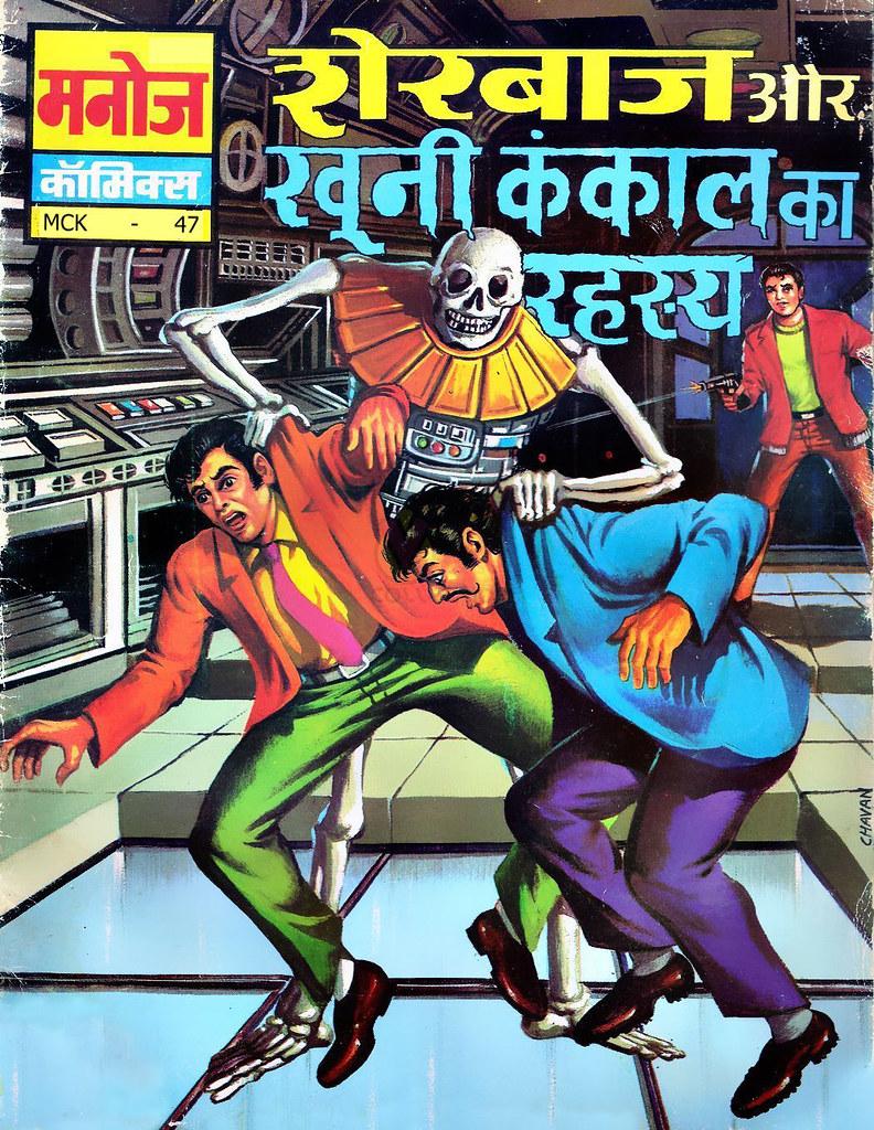 Hindi Comics - 25
