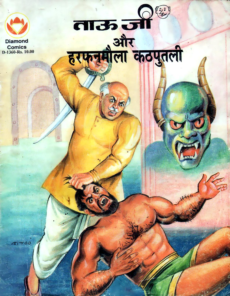 Hindi Comics - 48