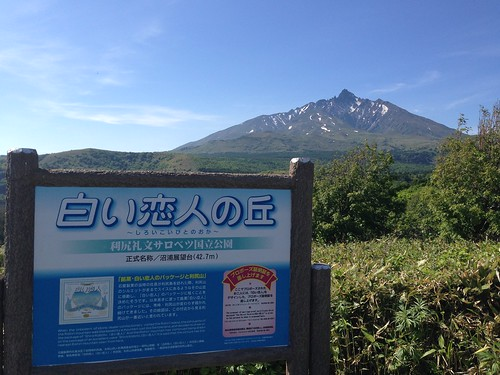 rishiri-island-numaura-observatory-hill-of-shiroikoibito-view01