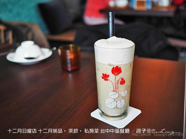 十二月日曜店 十二月粥品 茶飲 私房菜 台中中區餐廳 3