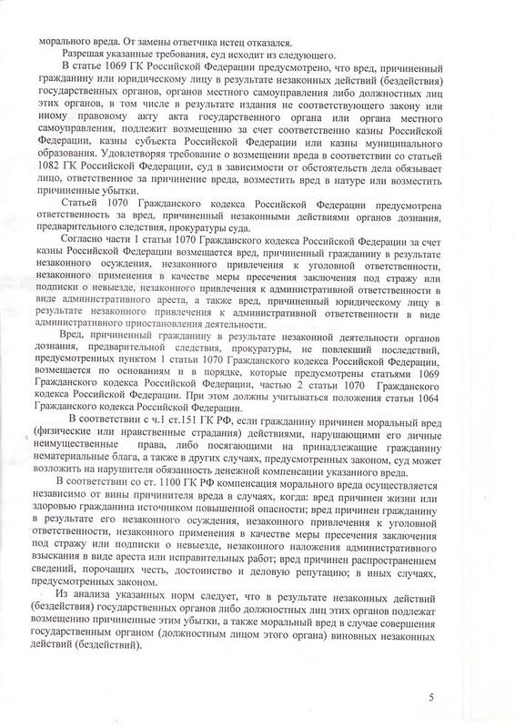 Решение судьи Шевелёвой Е. А. от 04.02.2013 г. (5)