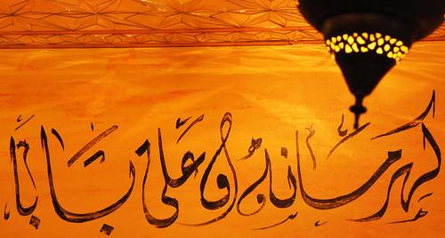 Arabisch Schrift Schriftzug