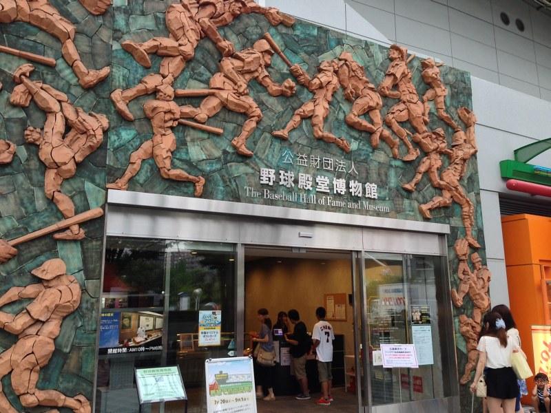 野球殿堂博物館 #1