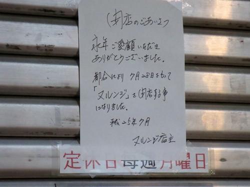 ヌルンジ(江古田)