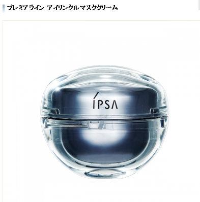IPSA 公式オンラインショップ  プレミアライン アイリンクルマスククリーム  プレミアライン - Mozilla Firefox 26.11.2013 113256