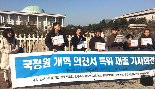 20131223_국정원 개혁 의견서, 특위 제출