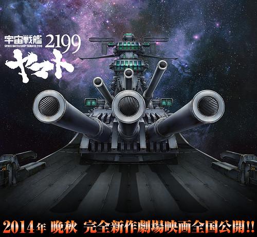140205(3) - 完全原創的新作劇場版《宇宙戰艦大和號2199》將在晚秋(10月~11月)上映、首張海報公開!