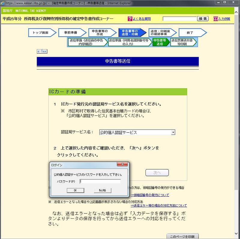 e-tax パスワード入力