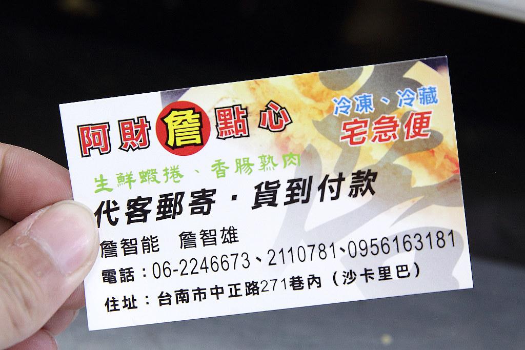 20140120台南-阿財香腸熟肉 (11)
