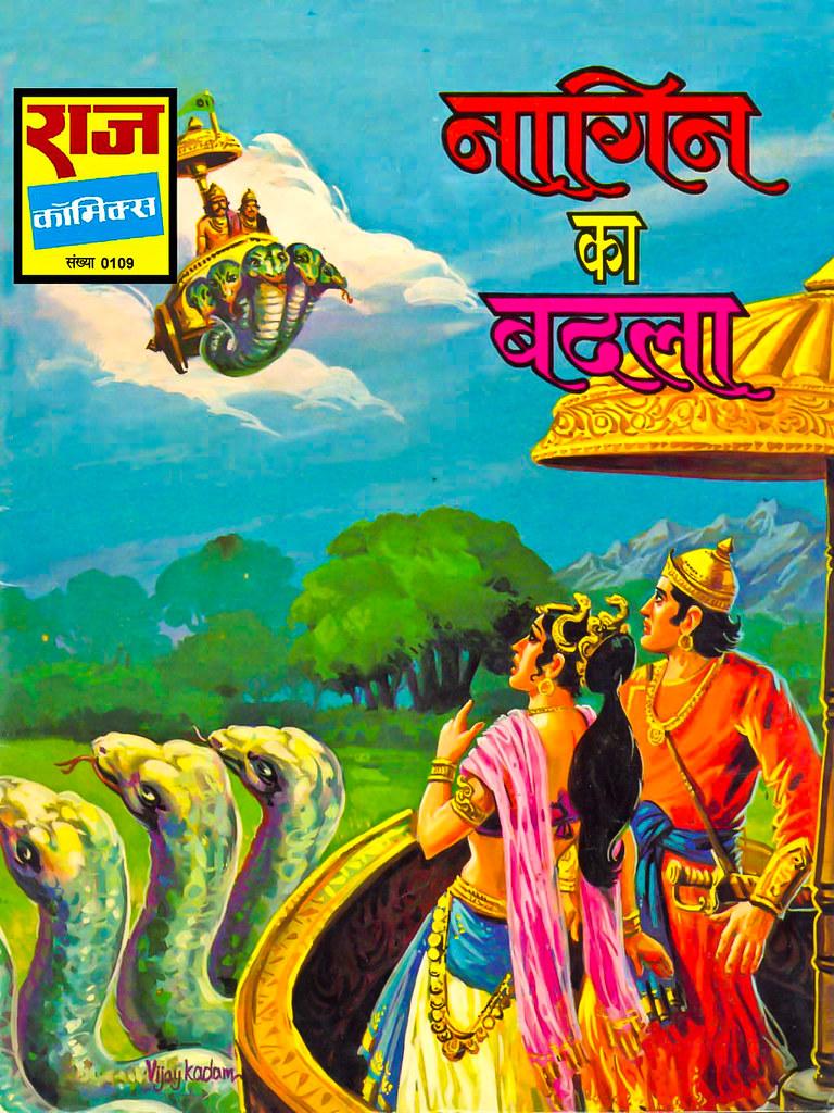 Hindi Comics - 35