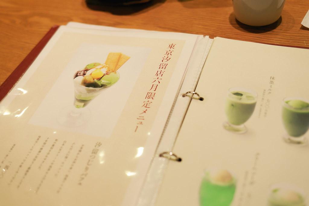 2013 Tokyo Food_111