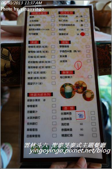 雲林斗六_聖泰旻泰式主題餐聽20130630_DSC04664