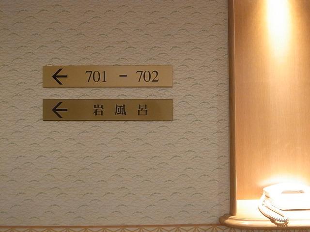 <p>a)7階には岩風呂が!!</p>