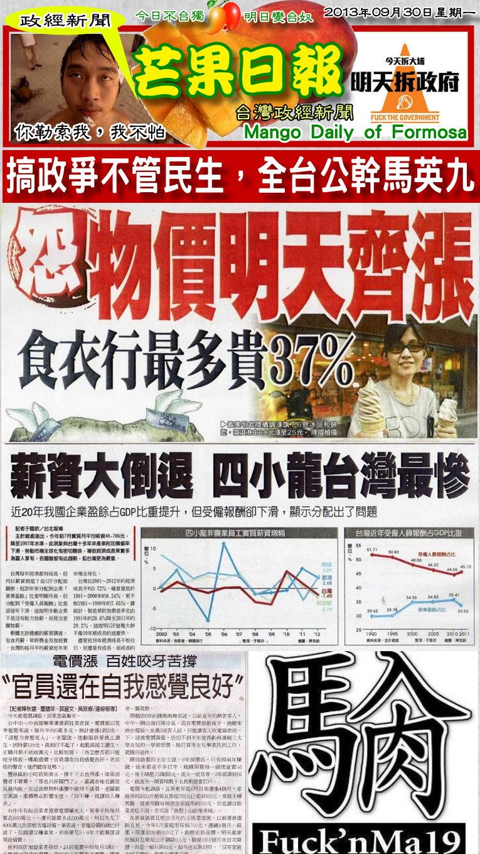 130930芒果日報--政經新聞--搞政爭不管民生,全台公幹馬英九