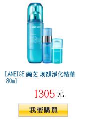 LANEIGE 蘭芝 煥顏淨化精華 80ml