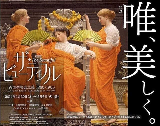 """""""The Beautiful"""" Exhibiton at Mitsubishi Ichigokan Museum, Tokyo"""