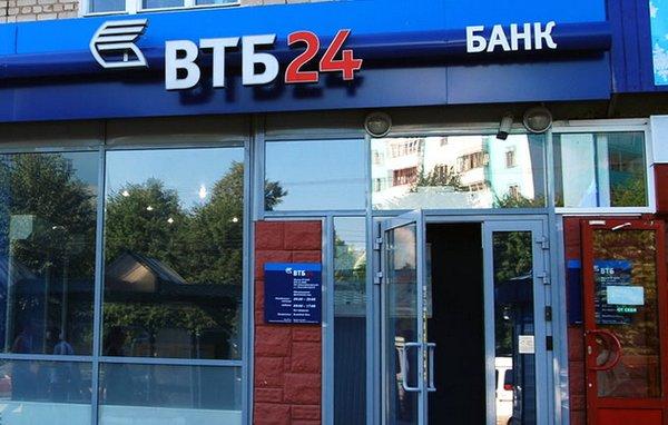 Сайты ВТБ-24 и Альфа-банка
