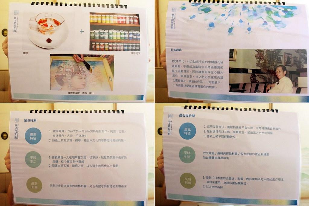 19578037278 b03b467b0f b - 遊記。台中西區【林之助紀念館】台灣膠彩畫之父林之助畫室,歷史日式建築修復再利用