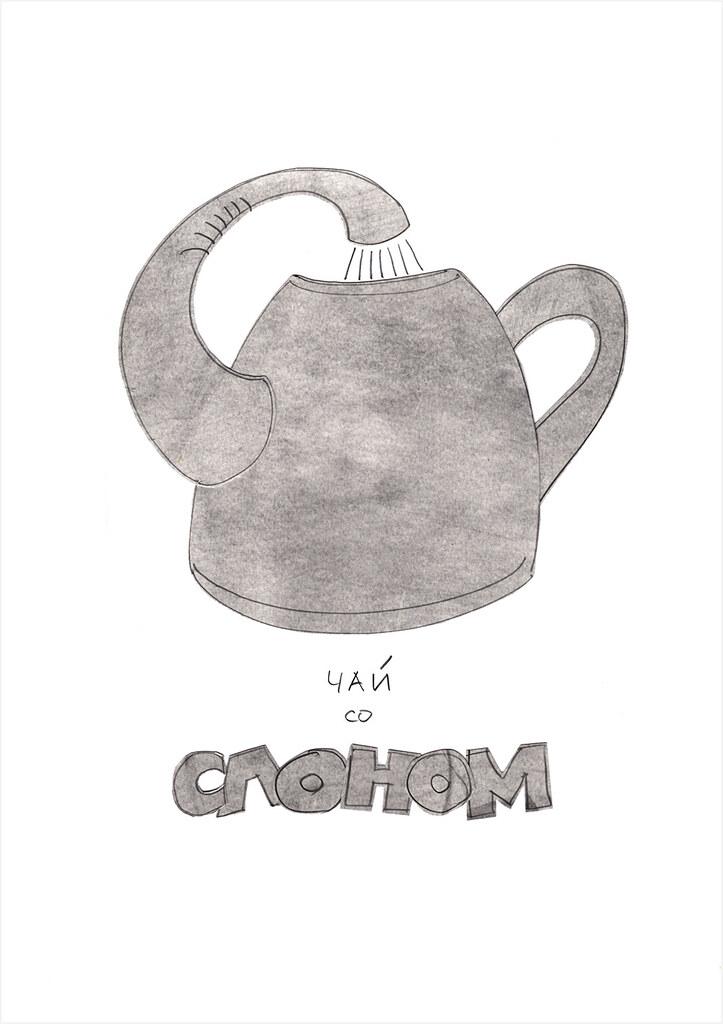 Слон-чай
