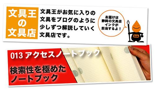 文具王の文具店 商品第13弾「アクセスノートブック」をアップしました!