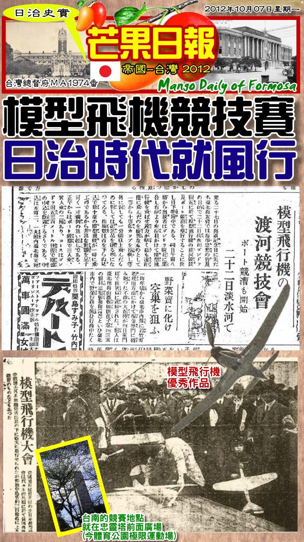 131007 芒果日報--日治史實--模型飛機競技賽,日治時代就風行