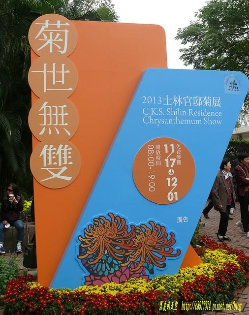 2013 1121士林官邸看菊展001