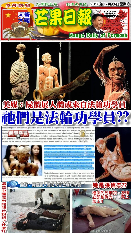 131214芒果日報--支那新聞--虐殺法輪功學員,當人體標本貨源