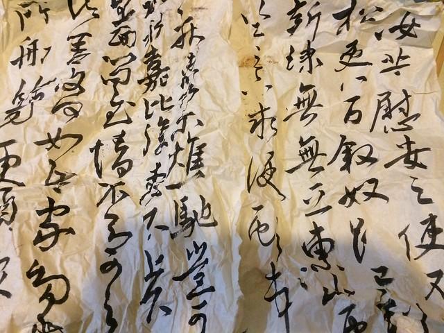 書法習字廢紙