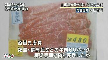 日本媒體報導產地偽裝問題,在這個案例是福島縣產偽裝成鹿兒島縣產。 (圖片截自NHK)
