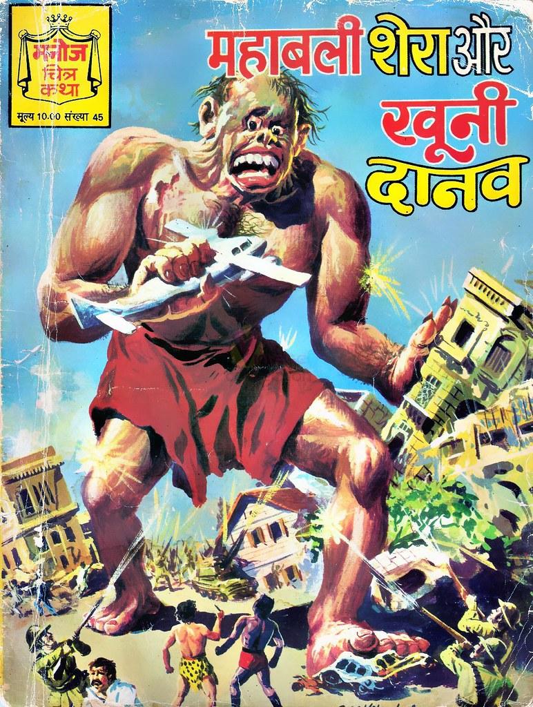 Hindi Comics - 9
