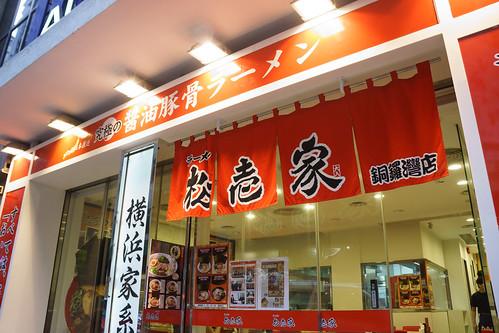 又一間從日本移殖過來的原生日本拉麵店呢