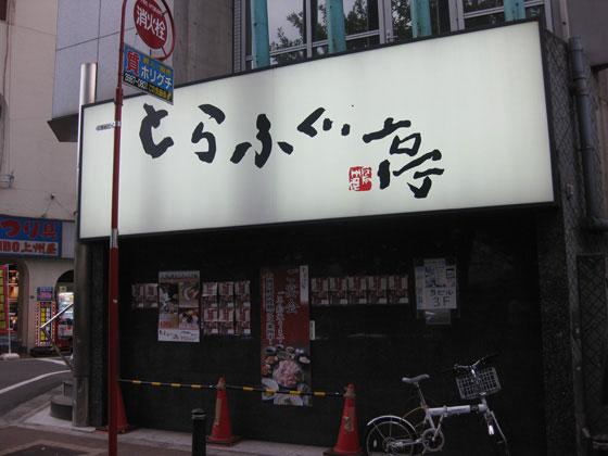 vancouver-sushi-torafugutei-01
