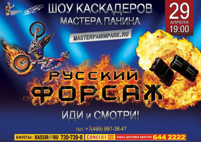 Всемирное Братство Каскадёров и MASTER-PANIN World Stunt Show  представляют: «Русский Форсаж 3» Russian Fast&Furious stunt show