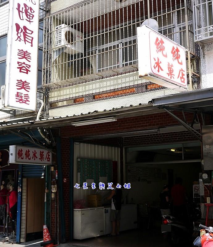 純純冰果店