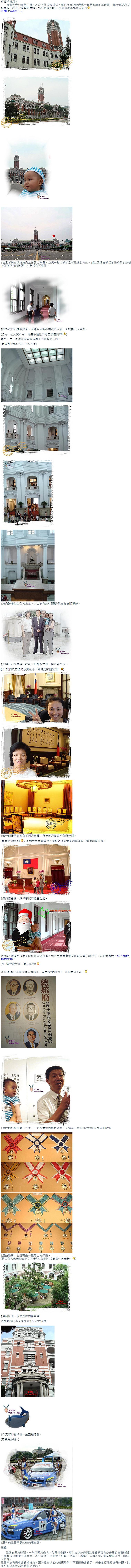 捷運台大醫院站古蹟景點 參觀總統府 總統府參觀時間 博愛特區 台灣總統府古蹟