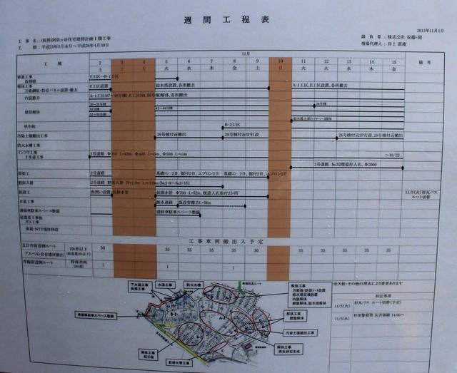 2511阿佐ヶ谷住宅