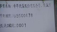 中華紙漿廠放流口