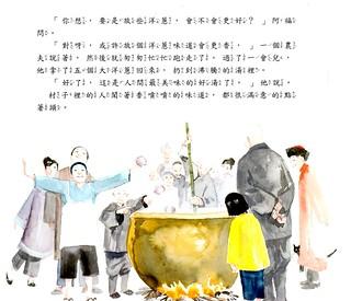 20140213-石頭湯3