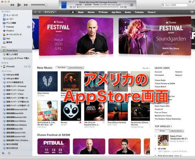 アメリカのiTunes Store