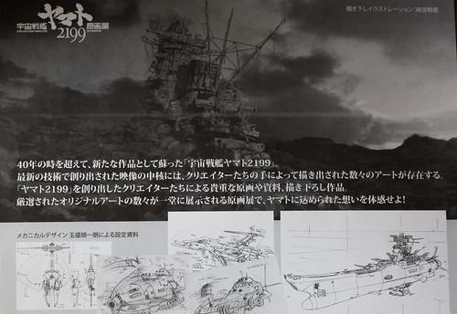 yamato2199_genga_02