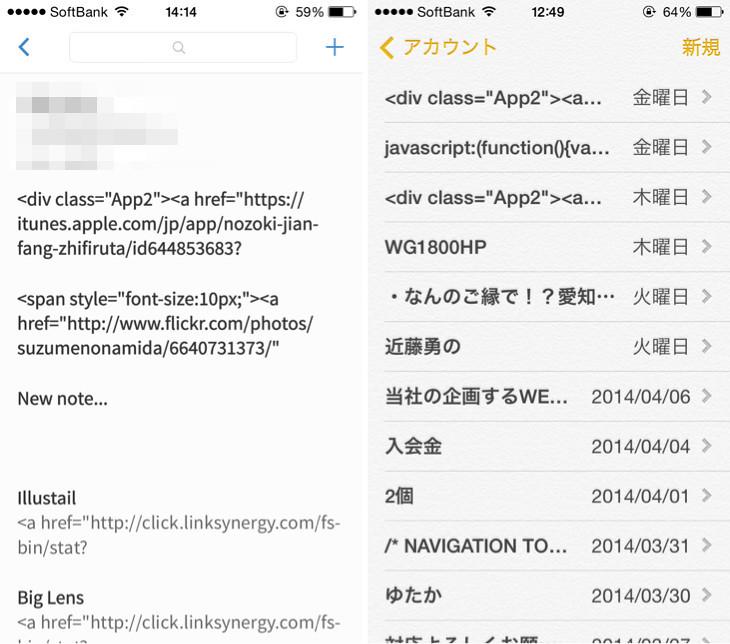 SimplenoteとiPhone標準メモアプリ