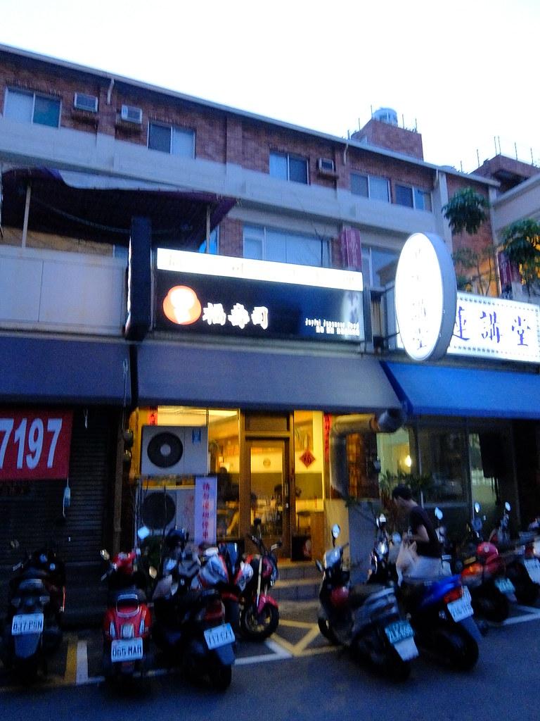 福壽司! 這家店在這巷弄間屹立不搖啊...記得旁邊有幾家店,一直更換,但這家店還是存活到現在...